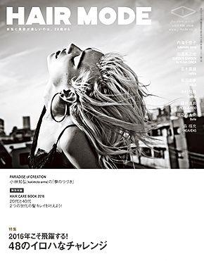 業界紙「HAIR MODE」